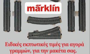 ΓΡΑΜΜΕΣ MARKLIN C