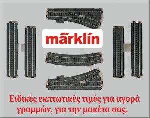 ΓΡΑΜΜΕΣ ΤΡΕΝΩΝ